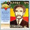 Haile Selassie I emblem