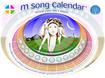 Music Song Calendar Store